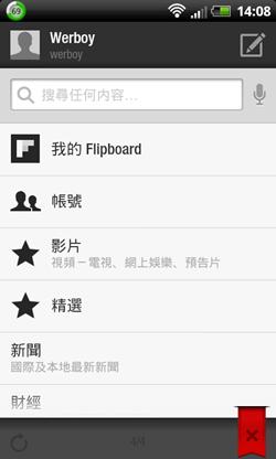 Android 版 Flipboard 數位電子雜誌今起開放下載! flipboard-1