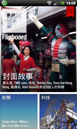 Android 版 Flipboard 數位電子雜誌今起開放下載! flipboard-2