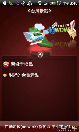 [Android / iOS] hiPage 搜go!:黃頁、旅遊、生活、CHT WiFi 查詢…超多實用功能 hipage-06