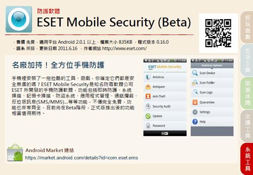 台灣第一本Android APP 電子書【Android APPs' 嘿批下載誌】 Android-01