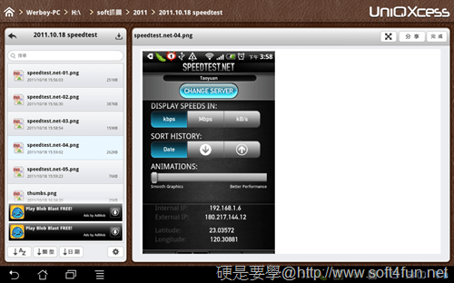 [Android平板/手機] UniQXcess:遠端資料連線工具 UniQXcess-06