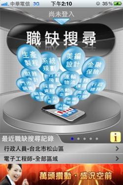 [Android/iOS] 找工作App:1111工作特蒐+104工作快找 1111-02