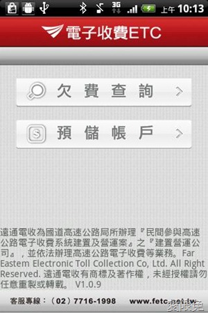 [Android] 遠通電收ETC餘額、欠費查詢工具 etc-01