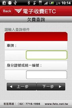 [Android] 遠通電收ETC餘額、欠費查詢工具 etc-02