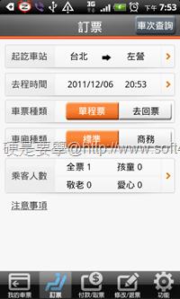 [Android軟體] 台灣高鐵 T Express 手機快速訂票通關服務 app-02_thumb