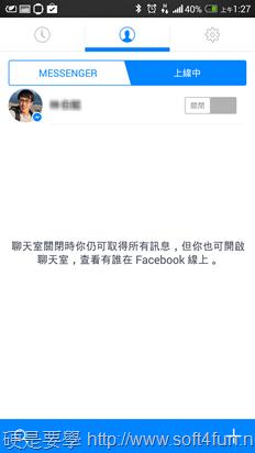 Facebook 手機即時通改版,重新設計介面並整合手機聯絡人 2013-11-13-17.27.28