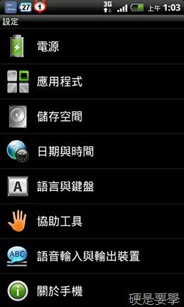 [Android軟體] 超注音:超強注音輸入法,用過都說讚!(支援硬體鍵盤也能用) -01