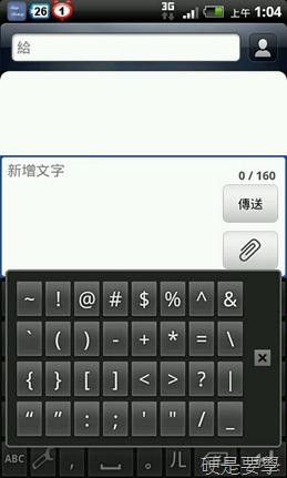 [Android軟體] 超注音:超強注音輸入法,用過都說讚!(支援硬體鍵盤也能用) -05
