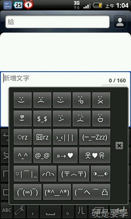 [Android軟體] 超注音:超強注音輸入法,用過都說讚!(支援硬體鍵盤也能用) -07