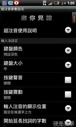 [Android軟體] 超注音:超強注音輸入法,用過都說讚!(支援硬體鍵盤也能用) -08