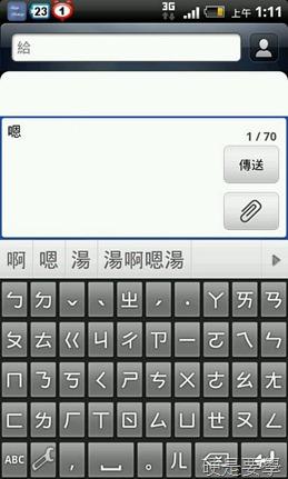 [Android軟體] 超注音:超強注音輸入法,用過都說讚!(支援硬體鍵盤也能用) -10