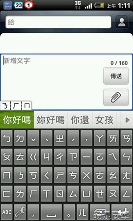 [Android軟體] 超注音:超強注音輸入法,用過都說讚!(支援硬體鍵盤也能用) -12