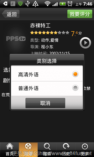 PPS for android-07