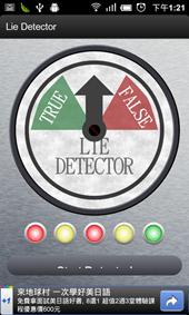 [Android軟體] 測謊惡作劇:惡作劇測謊機一樣能測出答案! -03