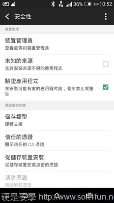 跟手機詐騙說再見!6大簡訊/App防騙要點一次看懂(Android 系統手機通用) 2014-06-24-14.52.23