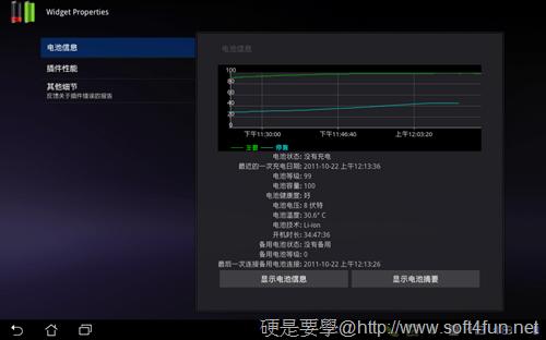 [Android平板APP] Dual Battery Widget:雙電池平板電腦專用電量偵測工具(ASUS 變形平板適用) dual-battery-widget-06