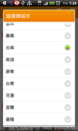 [Android APP] GOMAJI夠麻吉團購網,團購好康隨時看 Android_GOMAJI_01