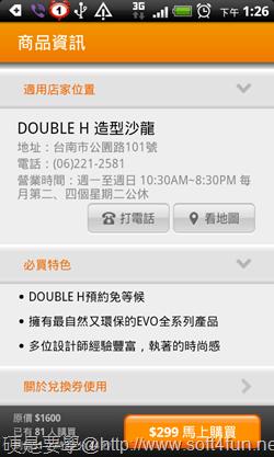 [Android APP] GOMAJI夠麻吉團購網,團購好康隨時看 Android_GOMAJI_05