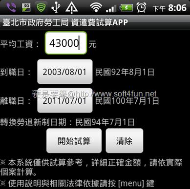 [Android] 台灣勞工的好夥伴,資遣費試算工具 Android--01