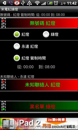 [Android軟體] 來電紅綠燈:定時拒接來電/無號碼電話,還能設定來電黑名單 -02