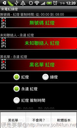 來電紅綠燈-07
