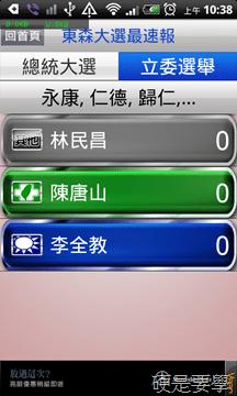 [東森新聞App] 手機看 2012總統大選即時開票結果 app-04