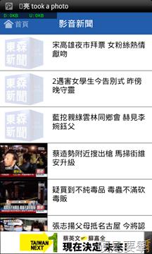 [東森新聞App] 手機看 2012總統大選即時開票結果 app-06