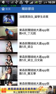 [東森新聞App] 手機看 2012總統大選即時開票結果 app-07