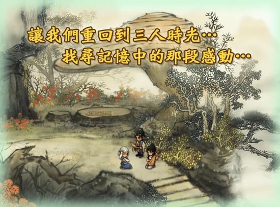 正版軒轅劍三外傳天之痕+官方攻略免費下載 (Android) Snip20141016_36