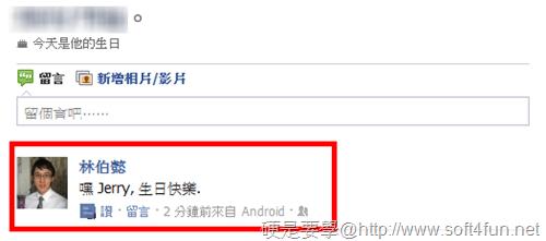 [Android APP] 「臉書好友生日通知」,批次發送訊息給今天生日的朋友 -03