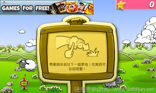 [Android遊戲] 超可愛的綿羊農場經營遊戲「Clouds & Sheep」保證愛不釋手喲~ android_cloudssheep-03