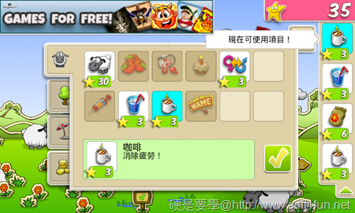 [Android遊戲] 超可愛的綿羊農場經營遊戲「Clouds & Sheep」保證愛不釋手喲~ android_cloudssheep-10