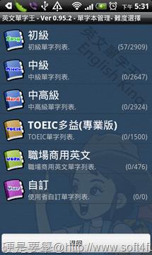 [Android軟體]「英文單字王」英檢、多益、職場英語等上萬字庫隨身帶(含單字測驗、發音練習) -02
