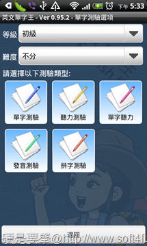 [Android軟體]「英文單字王」英檢、多益、職場英語等上萬字庫隨身帶(含單字測驗、發音練習) -06