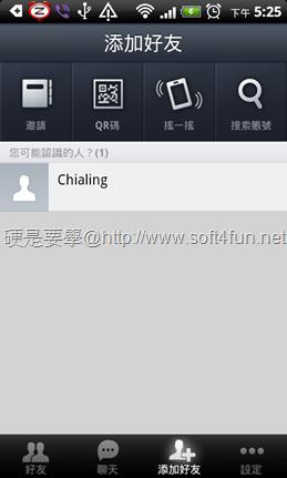 [Android軟體] LINE:超夯免費網路電話/簡訊App [update] line-06