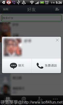 [Android軟體] LINE:超夯免費網路電話/簡訊App [update] line-07