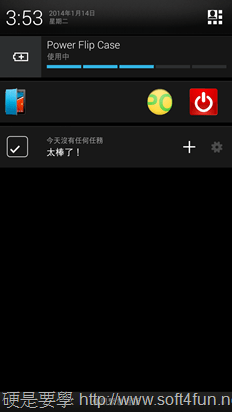 [推薦] 讓 Android 手機/平板也有 Smart Cover 功能! 2014-01-14-07.53.19