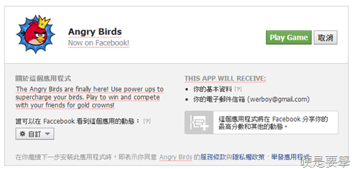 Facebook憤怒鳥(Angry Birds)正式登場,全新道具玩法更多樣 -facebook-03