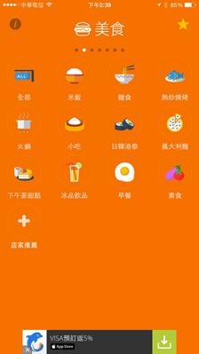 方便找:什麼店都找得到的萬用 App,連公廁位置都有 2015012314.39.31