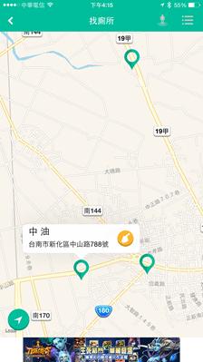 方便找:什麼店都找得到的萬用 App,連公廁位置都有 2015012316.15.56