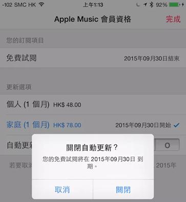Apple Music 沒有免費選項、訂閱後強制續約?誤會一場 Image-4