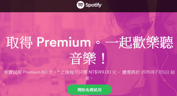 Apple Music 沒有免費選項、訂閱後強制續約?誤會一場 spotify-2