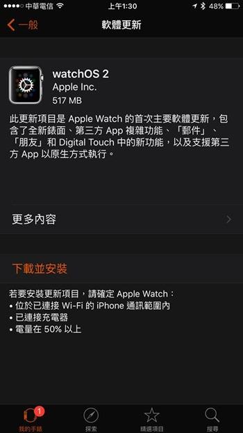 快訊:Apple Watch watchOS 2 正式推出開放更新 12036574_10205884659649727_5226610725613653216_n
