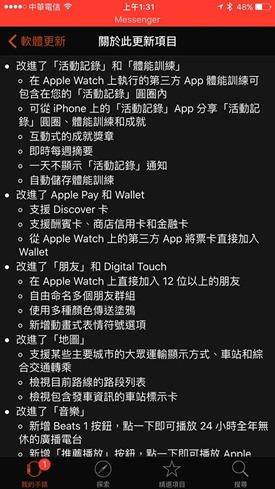 快訊:Apple Watch watchOS 2 正式推出開放更新 12042736_10205884662209791_6812509685922091387_n