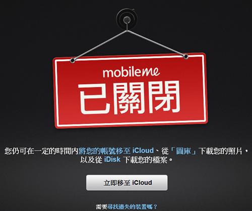 APPLE 關閉 MobileMe 服務,舊用戶盡速備份或轉移到 iCloud mobilemeclose_thumb