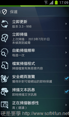 AVG AntiVirus 2014 + Android 版 AVG 防毒防護統統免費 avg-antivirus-mobile-02