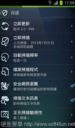 AVG AntiVirus 2014 + Android 版 AVG 防毒防護統統免費 avg-antivirus-mobile-02
