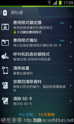 AVG AntiVirus 2014 + Android 版 AVG 防毒防護統統免費 avg-antivirus-mobile-04