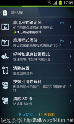 AVG AntiVirus 2014 + Android 版 AVG 防毒防護統統免費 avg-antivirus-mobile-04