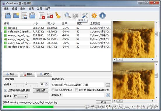 免費的批次圖片壓縮軟體 Caesium batchprocess